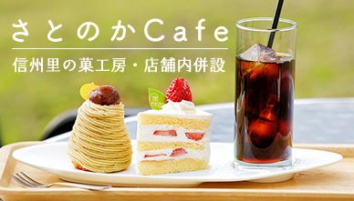 さとのかcafe