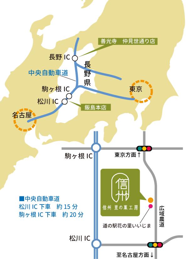 信州里の菓工房へのマップ