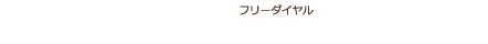 信州里の菓工房 0120-06-8730